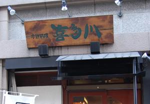 鮮度の良い本格季節料理をぜひ活魚 季節料理 喜多川で
